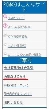 pcマックス再登録(モバイル)