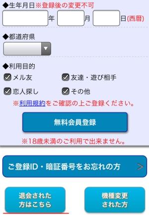 pcマックス再登録(スマホ)