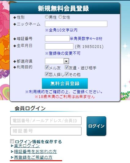 pcマックス再登録(パソコン)