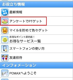 pcmaxのご利用アンケート回答でポイントゲット