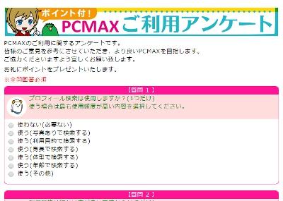 PCMAX ご利用アンケート回答でポイントゲット