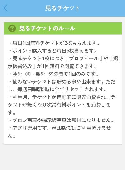 PCマックス アプリログイン特典「見るチケット」の利用ルール等