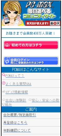 pcマックスモバイル
